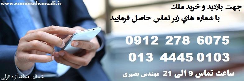شماره خرید املاک منطقه آزاد انزلی