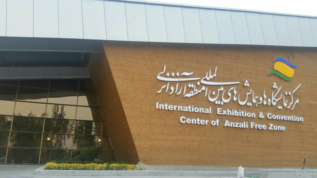 مرکز نمایشگاهها و همایش های بین المللی منطقه آزاد انزلی