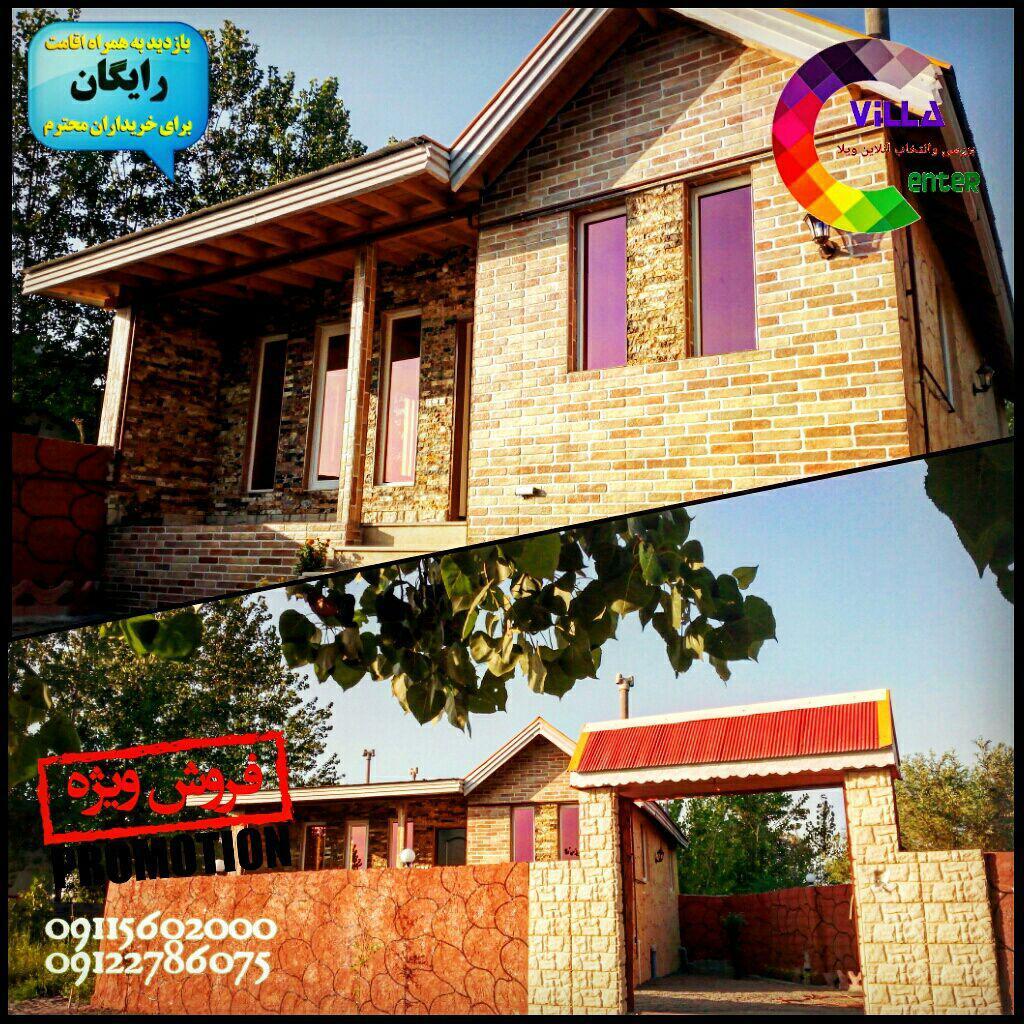 فروش ویلا جاده خشکبیجار امین آباد