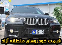 ماشین منطقه آزاد انزلی