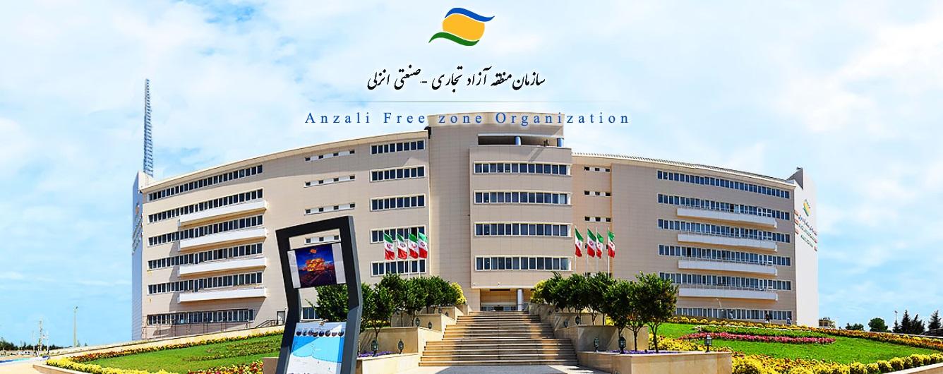 free-zoon-anzali